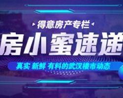 【开盘】武汉上周6盘入市,超一半项目没卖完!