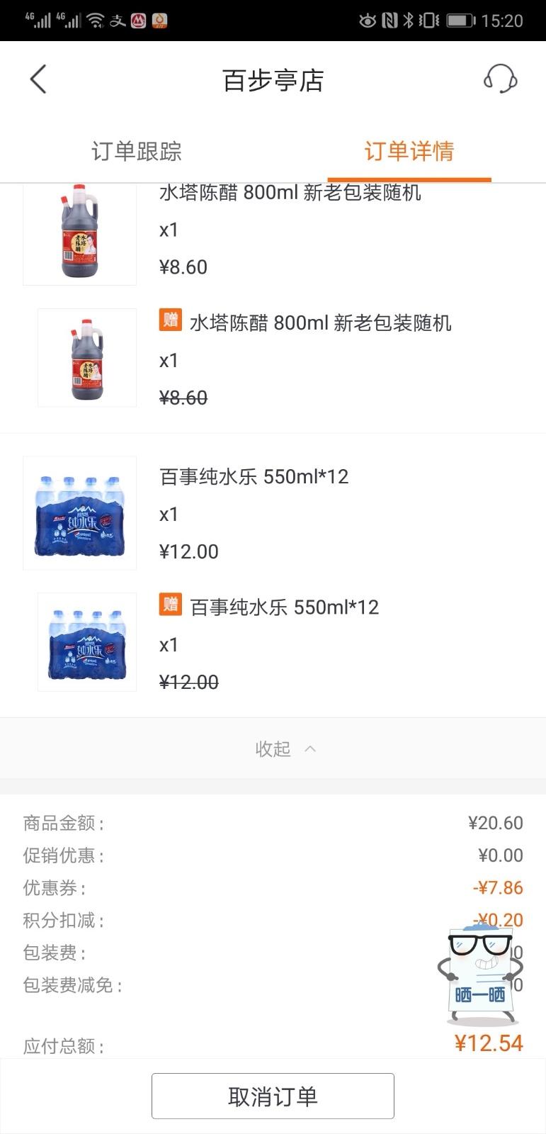 【折扣】618年中折扣,12.54买了两件纯水乐,两壶水塔醋,买得我都不好意思!