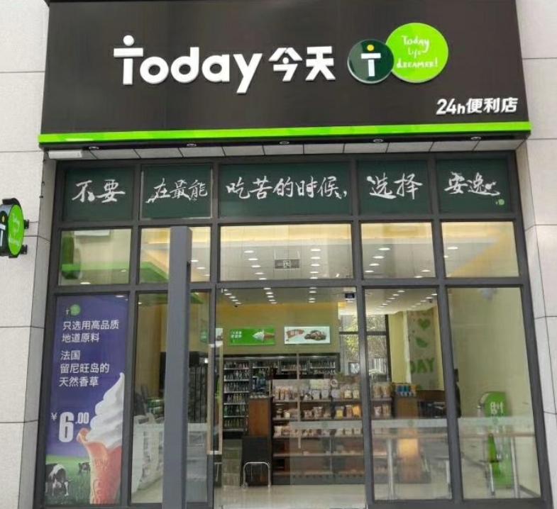 【招聘】 today今天便利店招聘!武汉优质收银员/理货员/店员岗位!