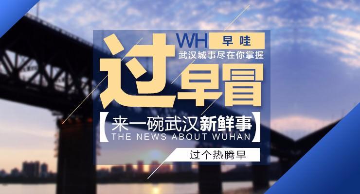 【过早冒】渡江节今日8时在汉开幕!新汉阳火车站确定2018下半年动工!
