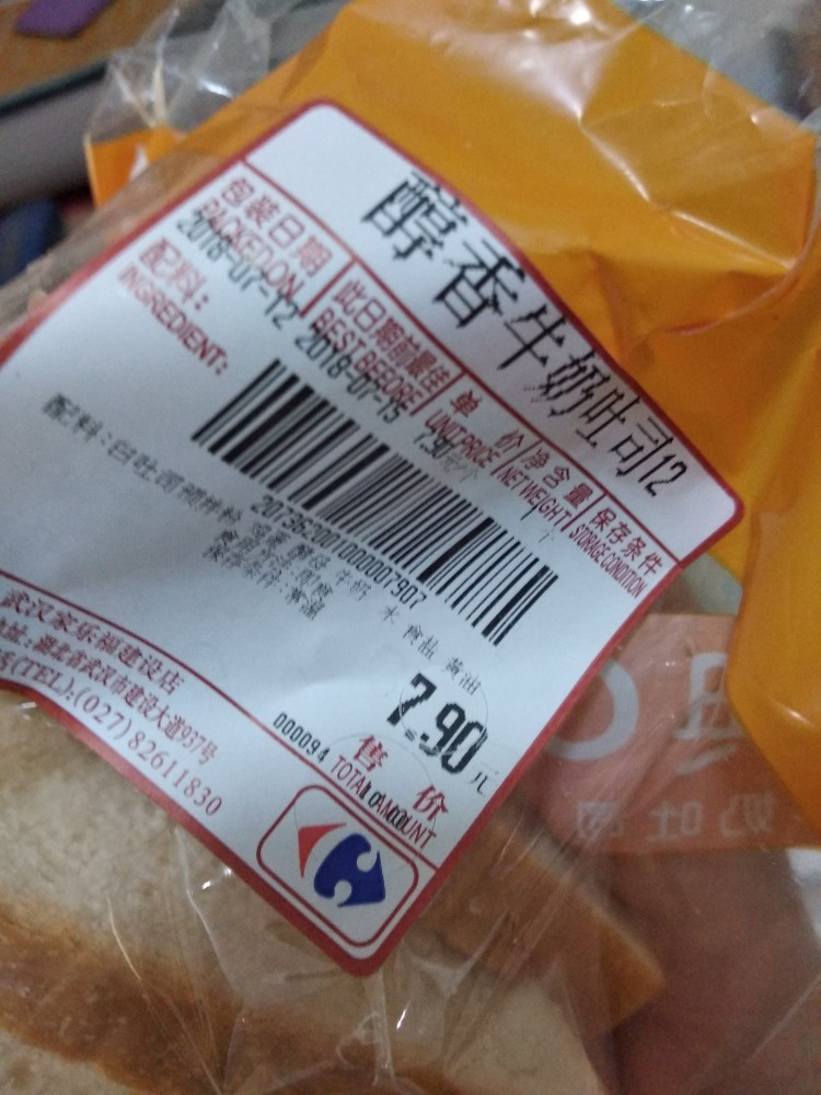 【求助】买回家的面包发现长霉了,我该如何维权?