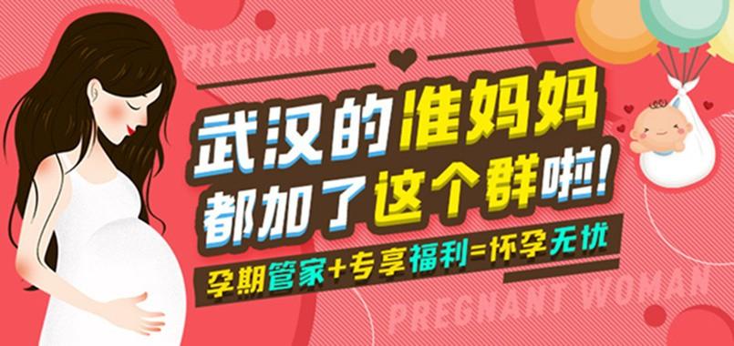 【好孕接力棒】寻找与你同预产期/同医院做产检的妈妈!得意准妈妈俱乐部邀你入圈!