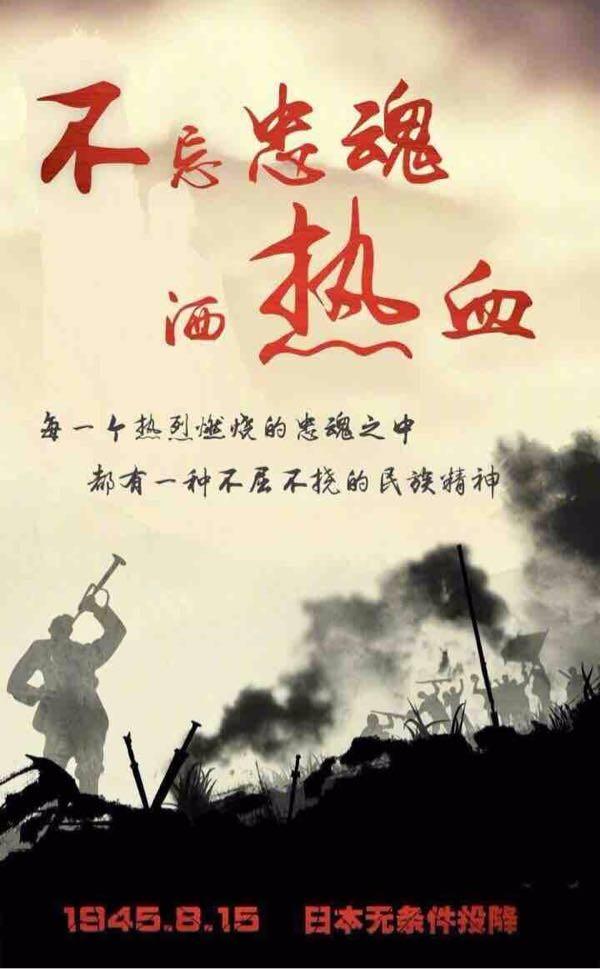 铭记历史:日本宣布投降73周年!珍爱和平,远离战争!