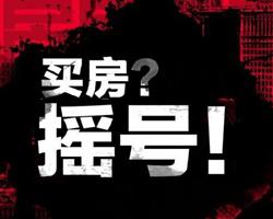 【重磅】武汉刚需优先选房公证摇号规则指引的通知正式印发!