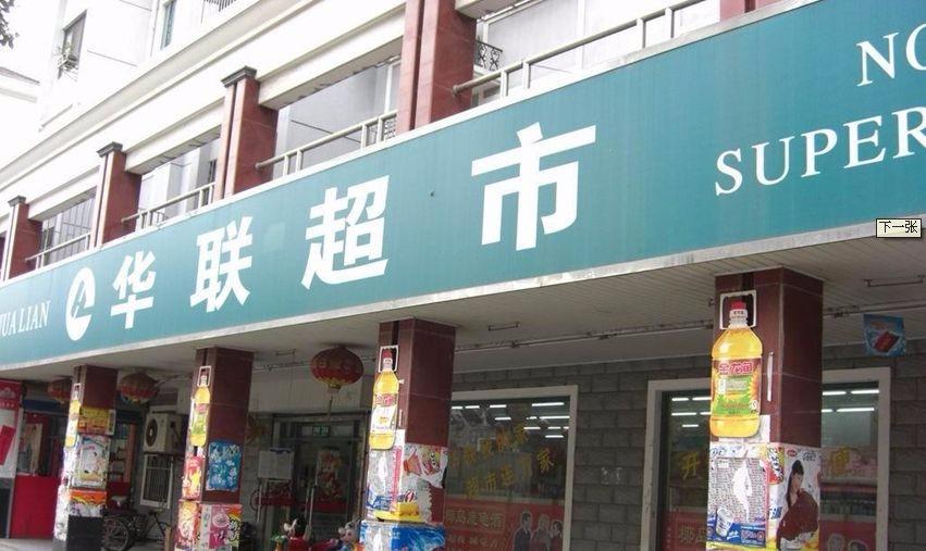 大家帮我看看,华联超市的这种不负责任的态度,我该怎么办?