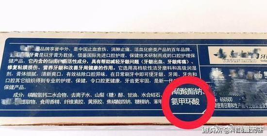 云南白药牙膏止血功能是加入了西药成分?中医西医两大派又要争起来了吧!