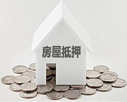 【每日一问】低于市场价20-30W左右,有抵押贷款的二手房能买吗?
