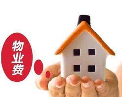 【每日一问】现在的新房物业费为什么这么贵?而且还不是豪宅!这合理吗?
