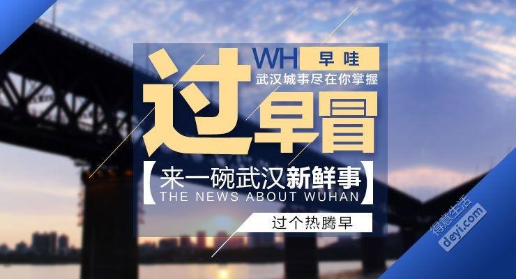 【过早冒】因病致贫健康医疗救助项目在汉启动;江北快速路预计年底前通车!