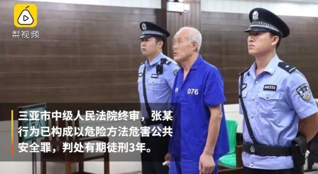 所有人看看!三亚一六旬男子公交车上脚踹司机被判刑三年!