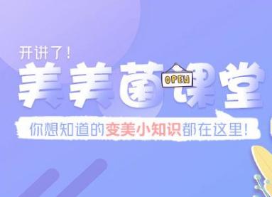 【美美菌课堂NO.12】玻尿酸手术之丰太阳穴!跟高颧骨脸型说byebye!