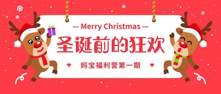 圣诞前的狂欢,小编喊你来袋鼠玩趣城过周末啦!活动免费,报名速来!