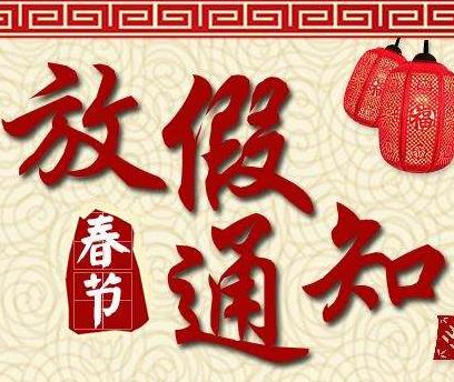 我们公司的春节放12天,初九上班,在武汉水平算怎么样?
