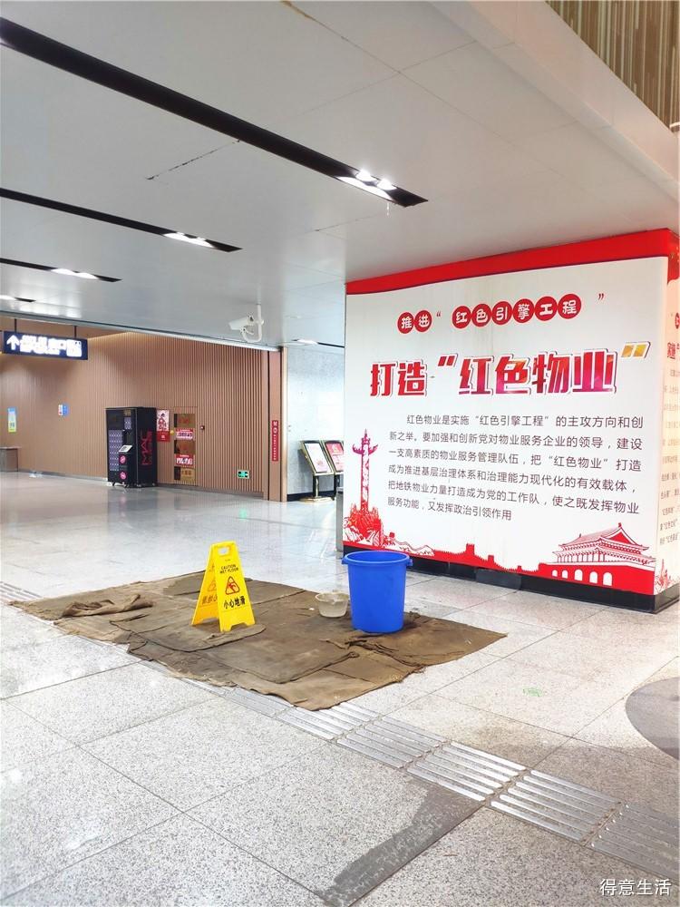 什么情况?最近地铁站里怎么到处漏水啊?