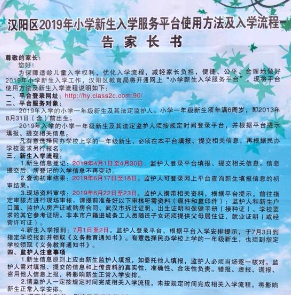 外地户口有房产证,请问能否对口入汉阳五里墩小学?