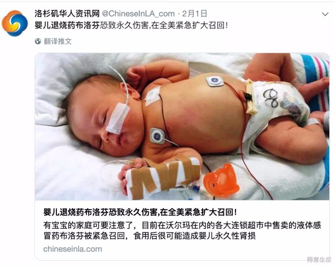 婴儿退烧药布洛芬致永久伤害,被紧急召回?自家还囤着几瓶,是不是也该扔了?