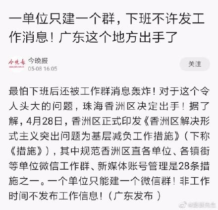 一单位只建一个群,微信群下班不许发工作消息!广东还是广东!