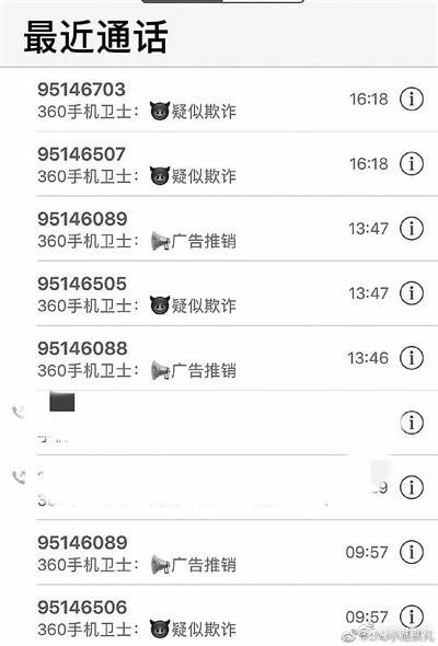 最近频繁接到95开头骚扰电话,一个号竟然价格在4万元至6万元不等!