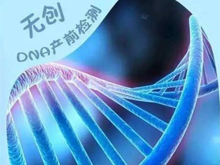 有在中南医院做无创DNA的朋友吗?多久拿到结果的呢?