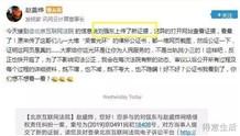 """""""明州案""""尚未结束,刘强东又起风波!这次状告大v还索赔300万元?"""
