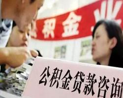 只交公积金不交社保可以在武汉贷款买房吗?