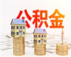 婚前各自组合贷买房1套,婚后公积金究竟能不能提取出来?