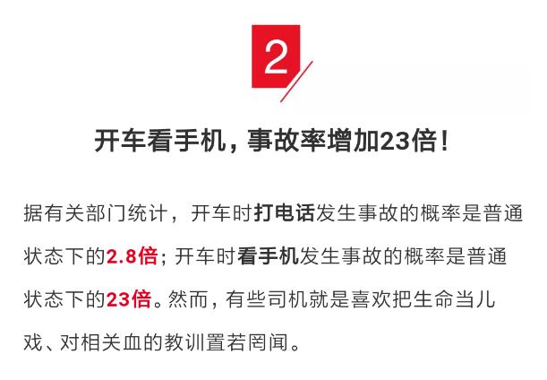 """开车看手机,事故率增加23倍,武汉何时出""""玩手机""""交规?"""