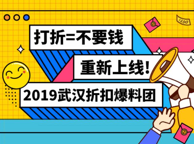 【2019武汉折扣爆料团】等你加入!随手拍,搜罗最新打折特卖信息,重重有赏!