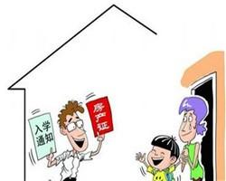 打算买江岸区二手房落户,怎么查询房源学位是否存在?