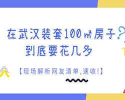 在武汉半包装一套100㎡的房子要几多钱,精心整理的百平装修清单都给你!