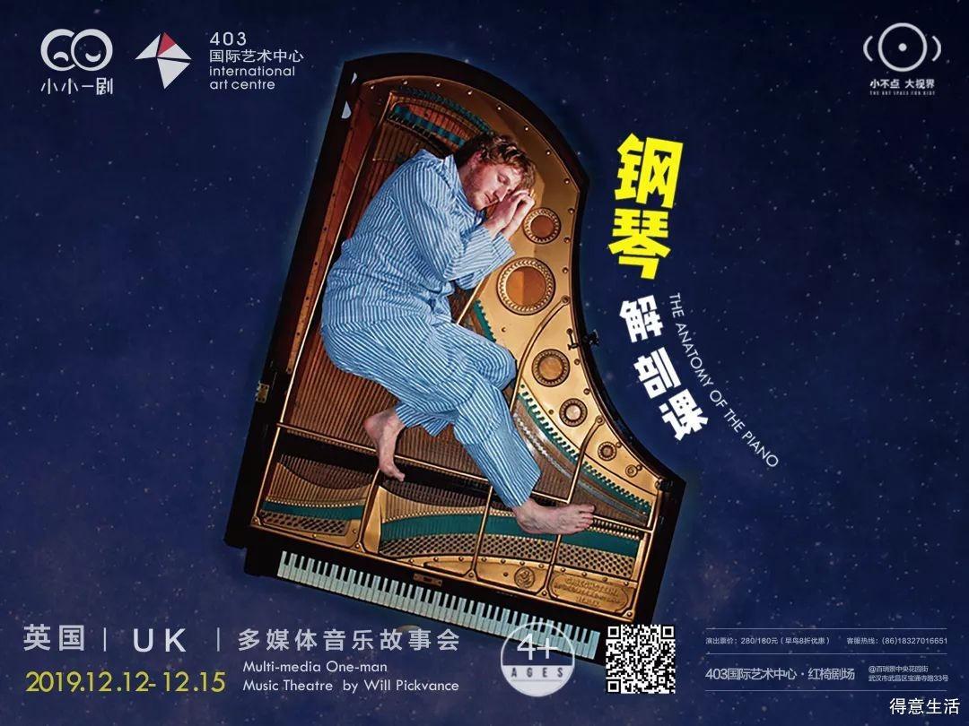 英伦儿童音乐故事会《钢琴解剖课》来啦!故事、音乐、视觉三合一呈现!