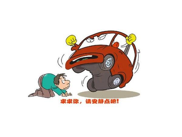 车子开动行驶时有吱吱吱声,请问是什么原因?