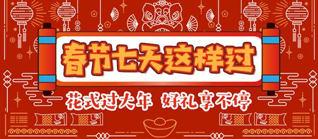 【春节七天这样过】武汉人过年七天竟是这样过的?快来打卡你的过年日常!