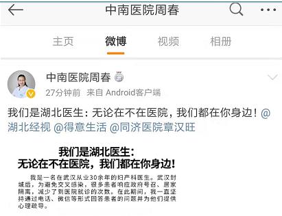 湖北省妇产科/儿科/生殖科教授联名免费义诊名单!附个人工作微信号!