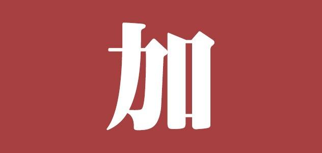 【方方的武汉日记】2月27日:是的,活下来就好!