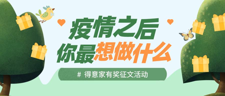 【疫情之后,你最想做什么】得意家有奖征文活动,用期盼来迎接武汉的春天!