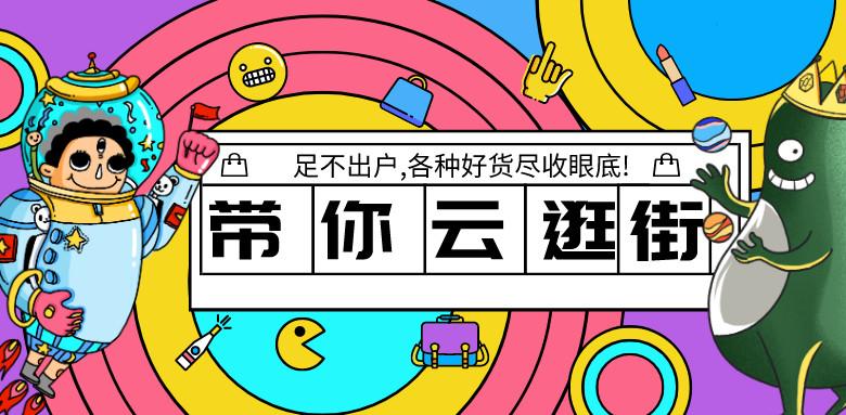 【折扣爆料】Today便利店今日发1000万张半价惠民券,致敬英雄武汉!