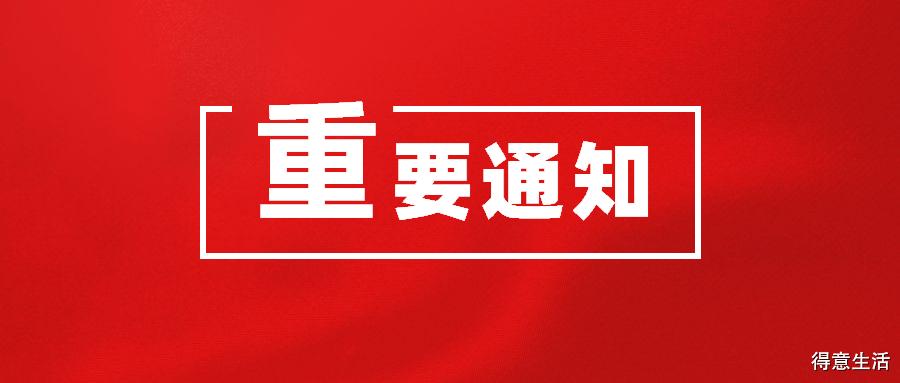 4月8日零时起,武汉市北京人员可以返京,返京后严格执行隔离14天!