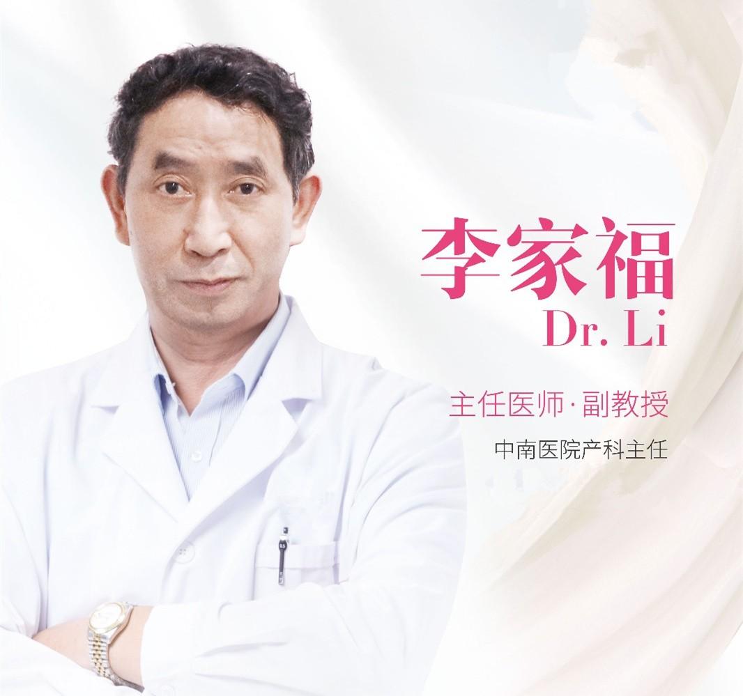 【孕妈福利】李家福教授亲诊号限量免费送啦,需要的孕妈赶快进!