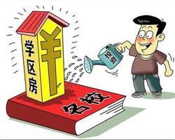 纠结!该不该倾尽所有为了孩子的教育购买学区房!