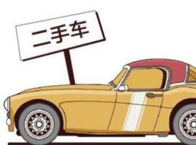 14年车龄的车子到二手车市场卖得出去吗?