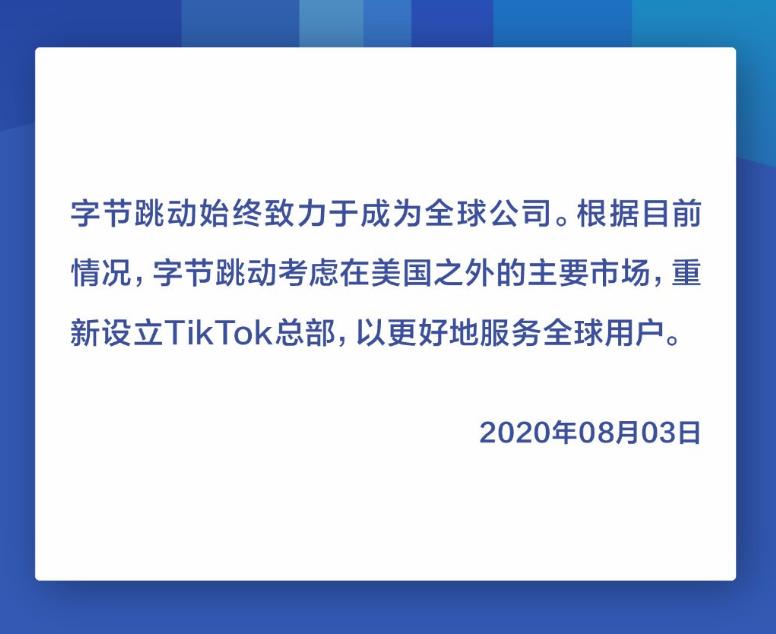 字节跳动:考虑在美国之外的主要市场设立TikTok总部!你怎么看?