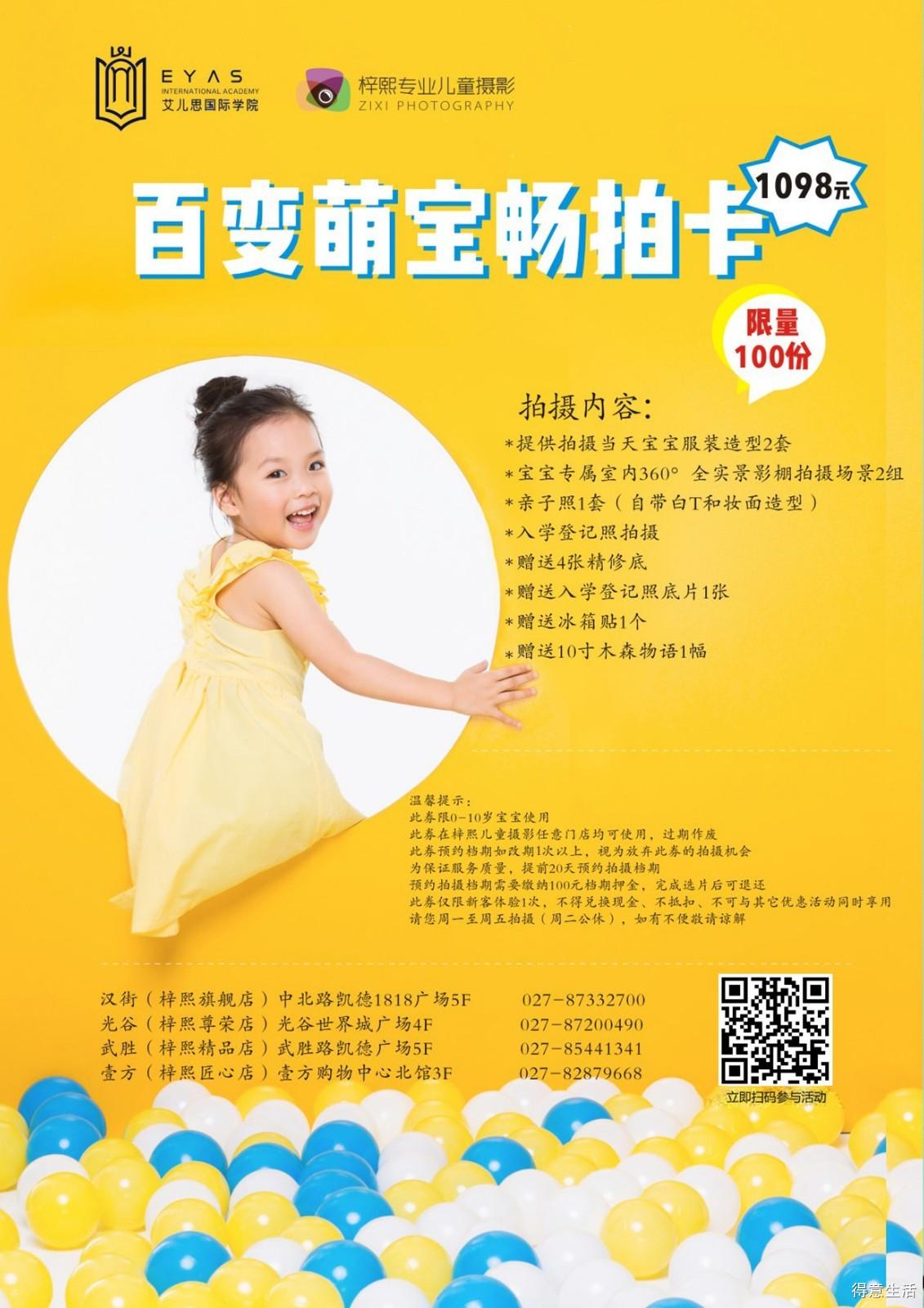 妈宝福利:儿童写真/亲子照免费拍,赠送4张精修含入学登记照,限量100份!