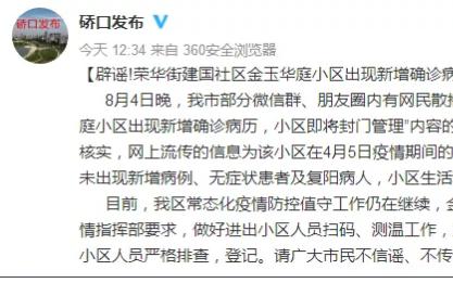 武汉出现新增确诊病例?官方:经排查,系谣言!