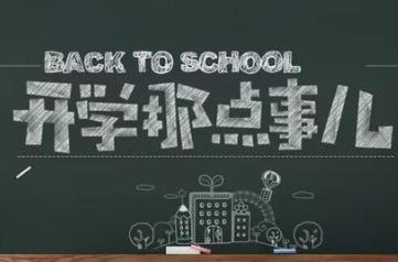 武汉小学秋季可以正常返校吗?心里很是纠结,倘若一个班级有孩子发烧咋办!