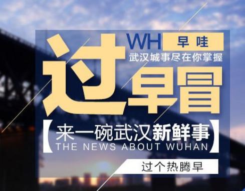 【过早冒】期待!武汉将建这些医院;养老金上涨5%,5日起开始到账!