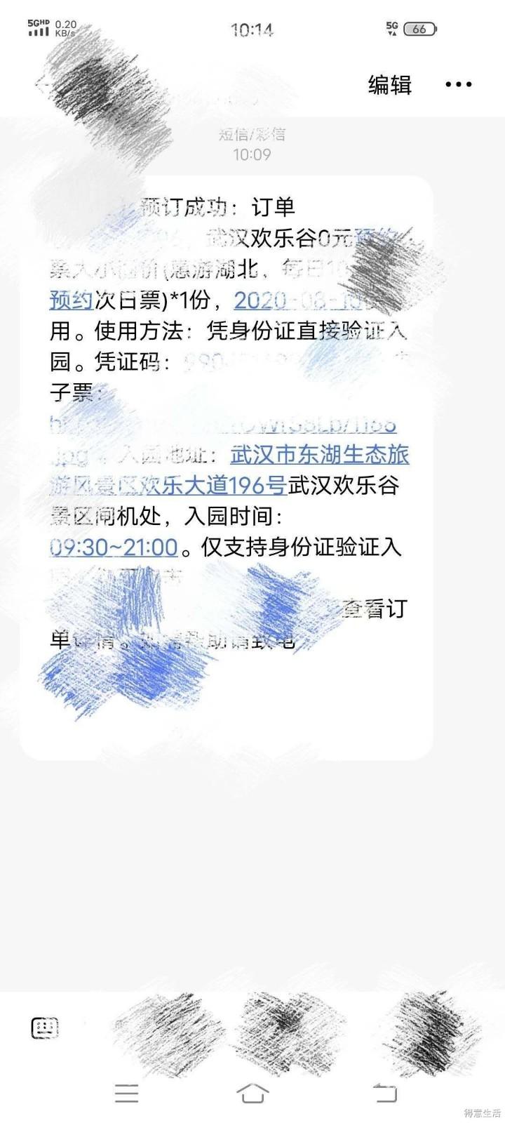 免费玩转大武汉,东湖海洋世界+欢乐谷,居然都约到了!