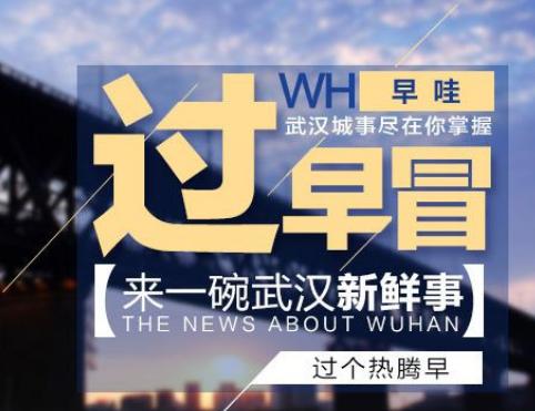 【过早冒】今起汉口江滩公园恢复开园;武汉一处新地标即将开放!