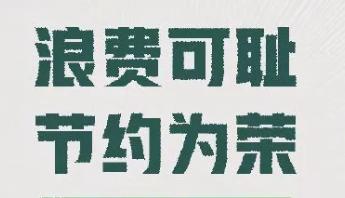 """武汉餐饮协会倡议:10人进餐先点9人菜!你外出就餐会""""光盘""""吗?"""