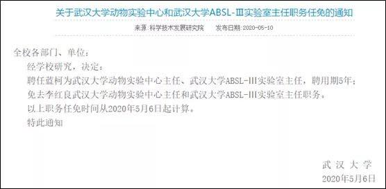李红良被武汉大学免去两职务,并辞任基础医学院院长!